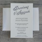 Προσκλητήριο γάμου typostar κωδ. 11090