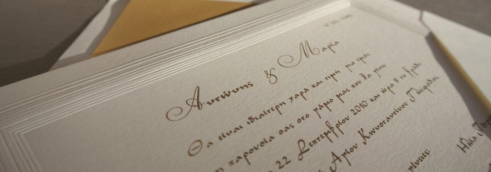 Προσκλητήριο γάμου typostar* κωδ. 3020